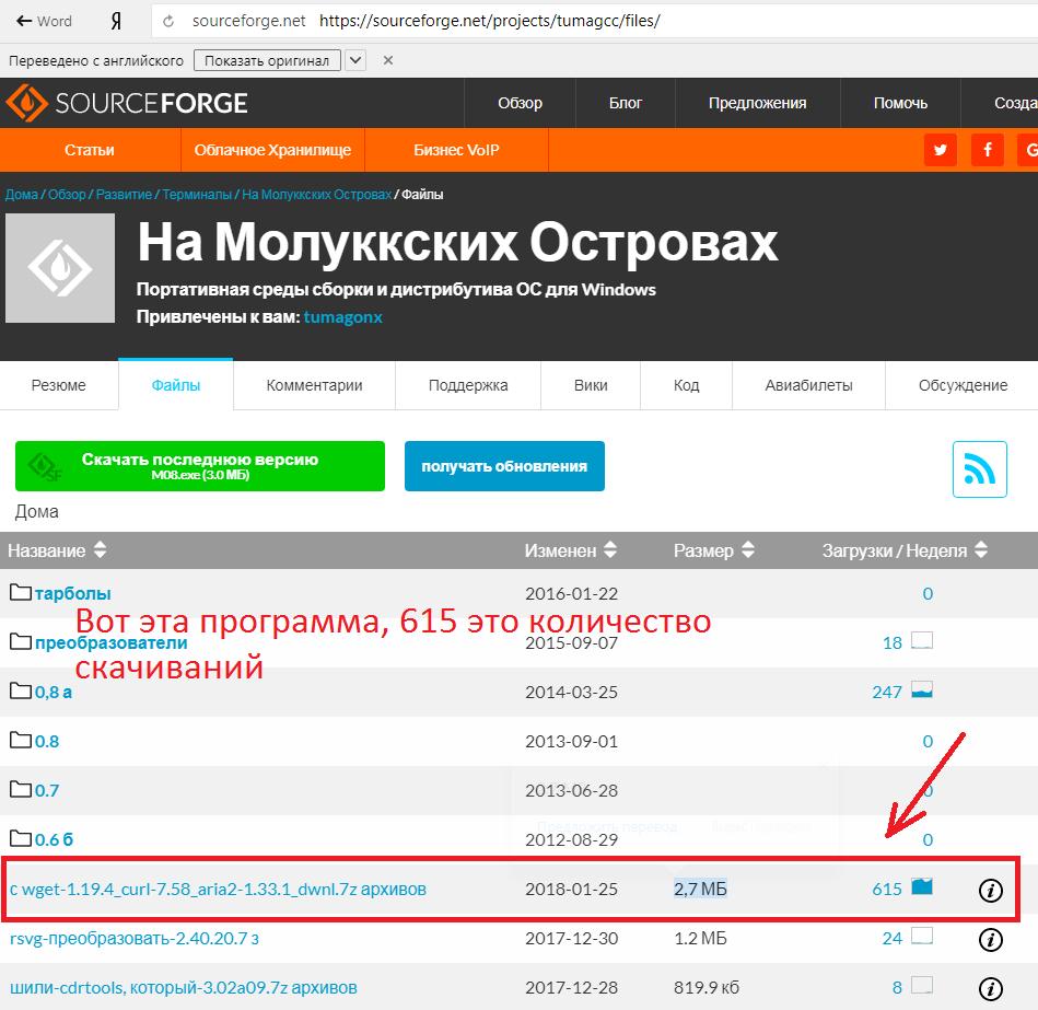 Как установить wget в windows 7 | blogclosed ru