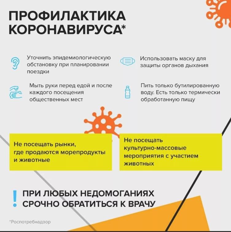 profilactica koronovirusa